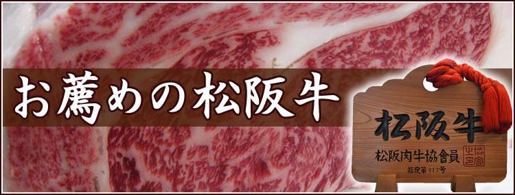 松阪牛、特産等級、A5等級、希少部位