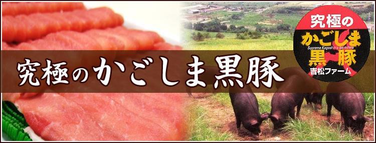 究極のかごしま黒豚