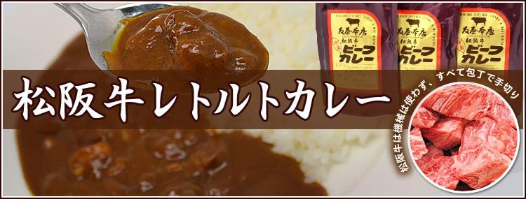 友屋本店 松阪牛レトルトカレー