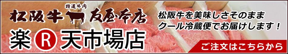 松阪牛専門店 友屋本店楽天市場店