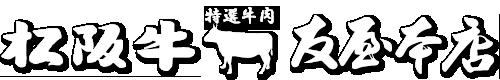 松阪牛(松坂牛)の友屋本店 毎年「特産等級」松阪牛を落札!