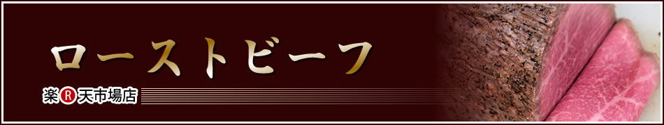 松坂牛 ローストビーフ